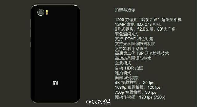 1482404028_xiaomi-mi-s-leak1.jpg