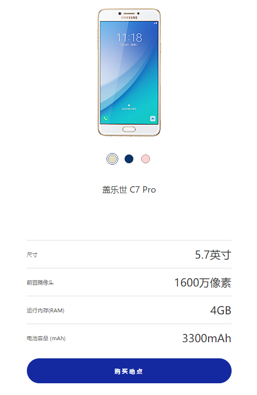 1484389763_images-of-the-samsung-galaxy-c7-pro-appear-on-samsungs-website-in-china.jpg