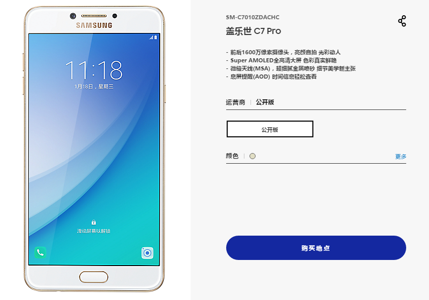 1484389778_images-of-the-samsung-galaxy-c7-pro-appear-on-samsungs-website-in-china-1.jpg
