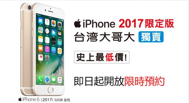 1488613067_iphone-6-32-gb.jpg