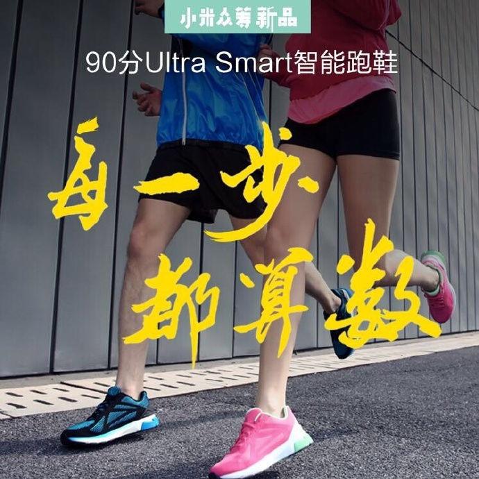 1489148953_xiaomi-smart-shoes-1.jpg
