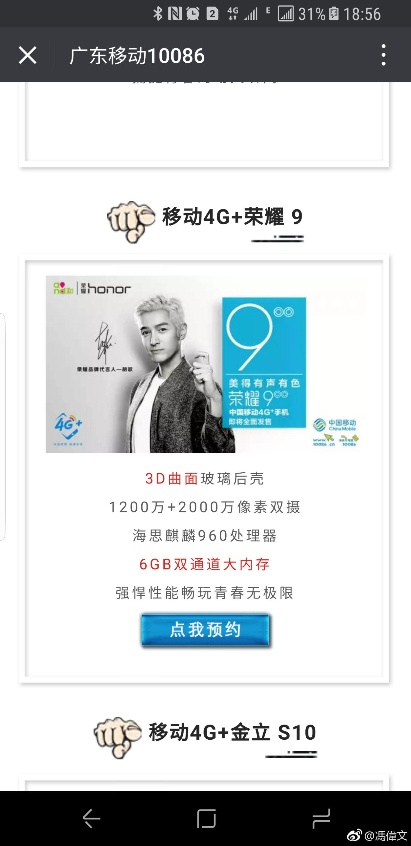 1497078420_honor-9-weibo-promo-leak-1420x2919.jpg
