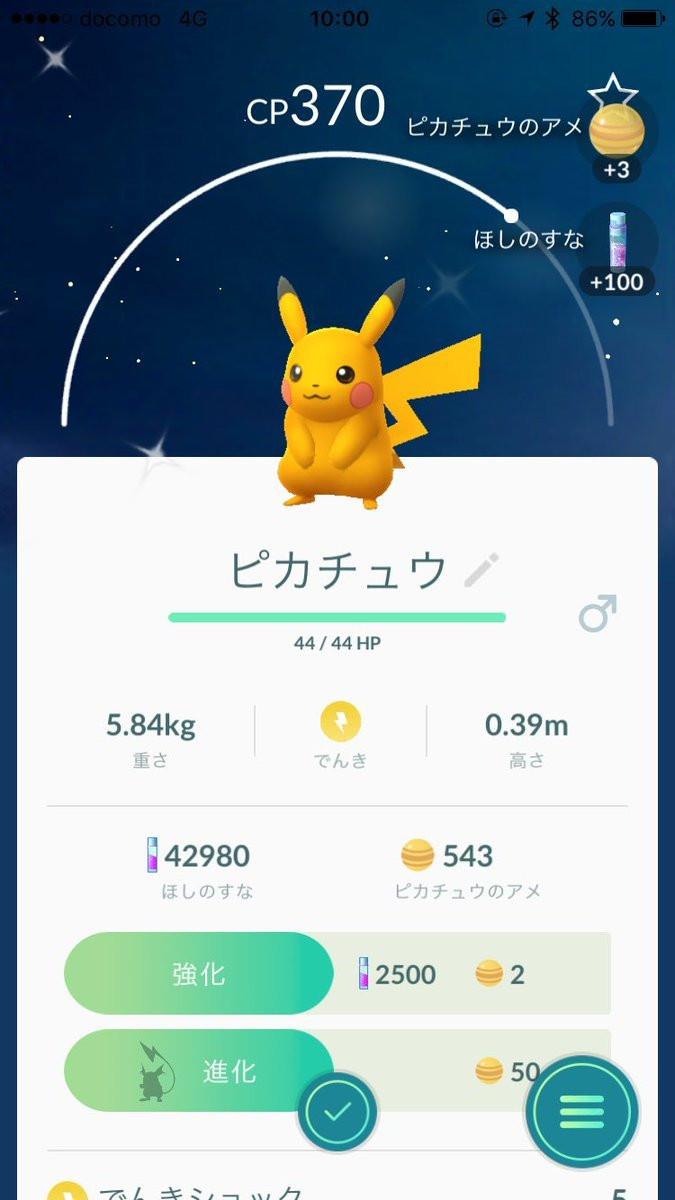 1502618664_shiny-pikachu.jpg