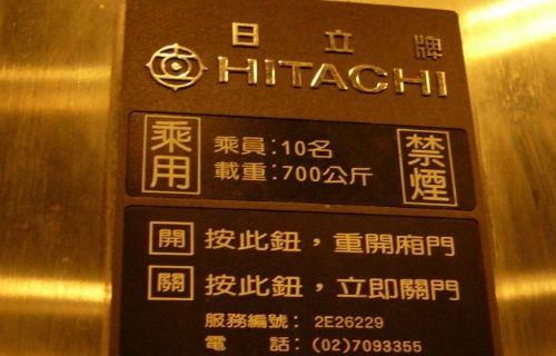 Japon Hitachi firması dünyanın en hızlı asansörünü duyurdu!