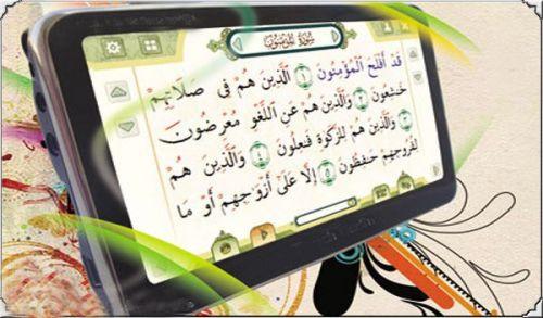 Kur'an-ı Kerim Android uygulaması güncellendi